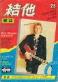 1980 03 Guitar Journal cover.jpg