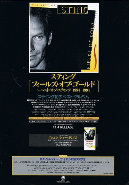 File:1994 Fields Of Gold japanese info sheet back.jpg