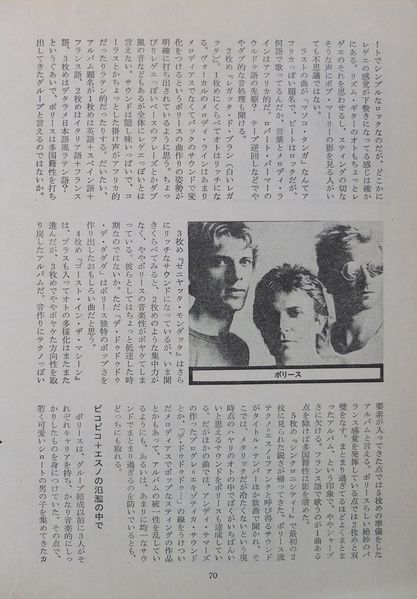 File:1983 10 Music Magazine 02.jpg